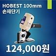 손재단기YJ100