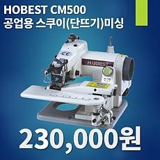 HOBEST 스쿠이미싱 CM500입니다.