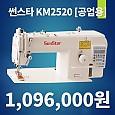 KM2520 자동사절 직결형 본봉미싱 입니다.